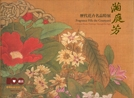 Fragrance Fills the Courtyard:Chinese Flower Paintings Through the Ages Special Exhibition (in Chinese)