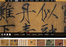 Grand View – Painting and Calligraphy of the Northern Sung (960-1127)