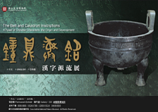 The Bell and Cauldron Inscriptions–A Feast of Chinese Characters: the Origin and Development