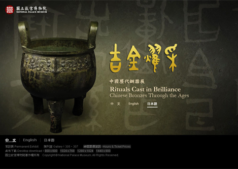 Rituals Cast in Brilliance–Chinese Bronzes Through the Ages