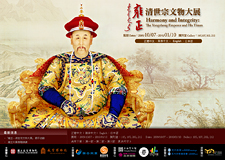 Harmony and Integrity: The Yongzheng Emperor and His Times