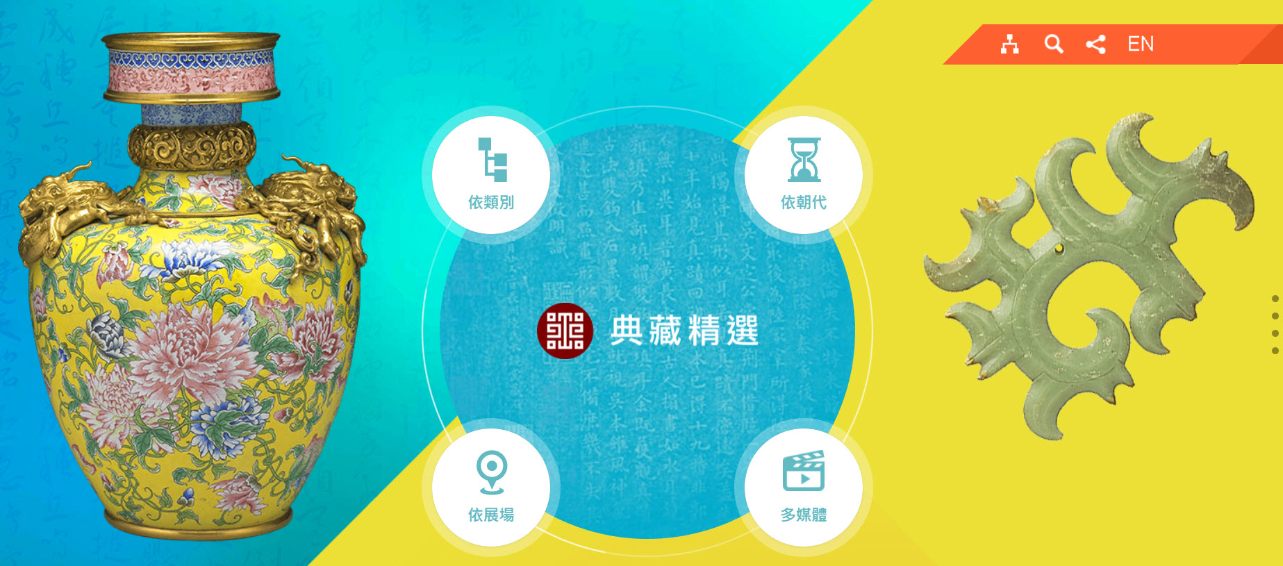 國寶新視界—谿山行旅圖(8K版本)
