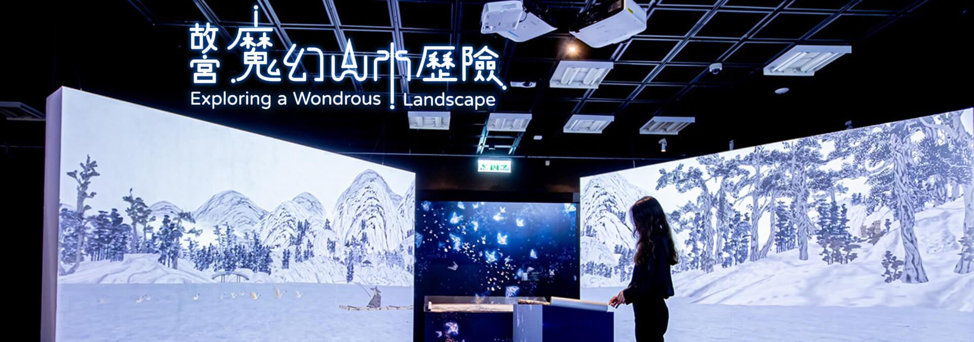 國寶新視界—早春圖(8K版本)