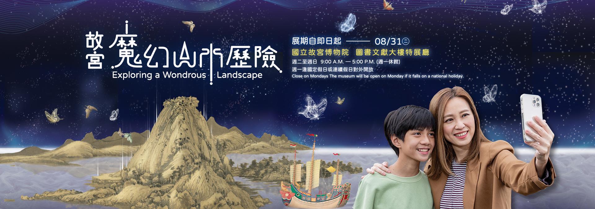 國寶新視界—萬壑松風(8K版本)
