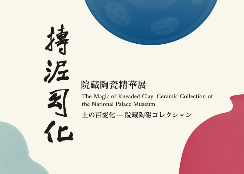 The Magic of Kneaded Clay: Ceramic Collection of the National Palace Museum
