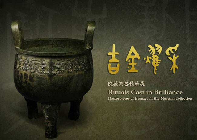 Rituals Cast in Brilliance: Masterpieces of Bronzes in the Museum Collection