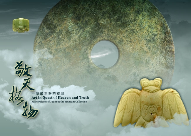 Art in Quest of Heaven and Truth-hinese Jades through the Ages_Introduction