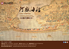 Mapping the Imperial Realm - an Exhibition of Historical Maps