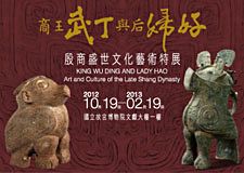 King Wu Ding and Lady Hao: Art and Culture of the Late Shang Dynasty