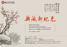 A New Era for the Museum Collection:Fine Additions of Modern Chinese Painting and Calligraphy