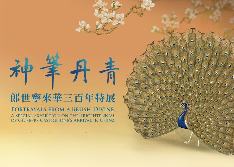 神筆丹青-郎世寧来華300周年記念特別展