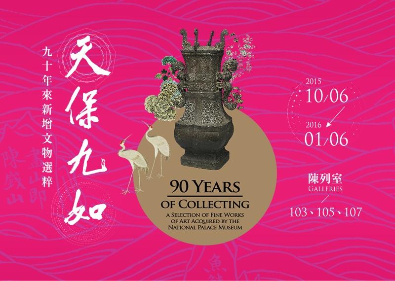 天保九如:九十年來新增文物選粹特展