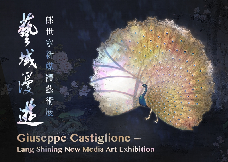 Giuseppe Castiglione - Lang Shining New Media Art Exhibition
