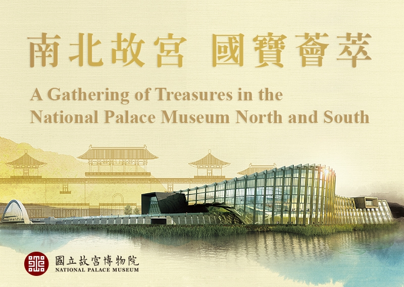 A Gathering of Treasures in the National Palace Museum North and South