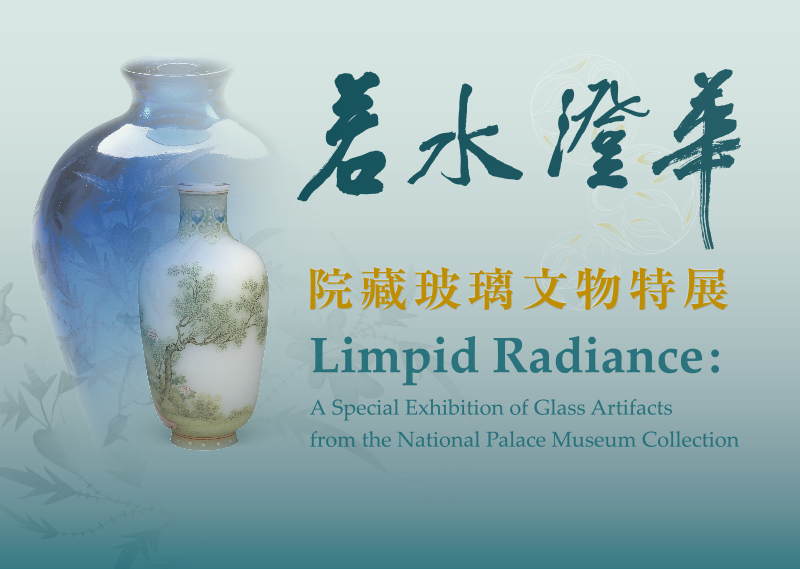 Limpid Radiance ─ A Special Exhibition of Glass Artifacts from the Museum Collection