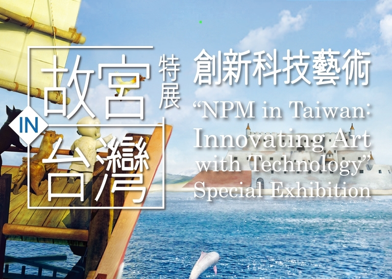 NPM in Taiwan: Innovating Art with Technology Special Exhibition