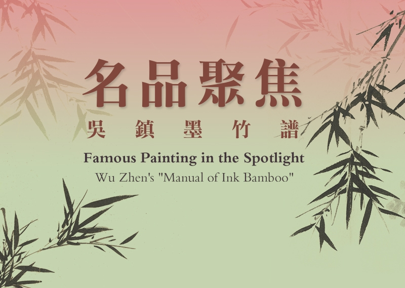 "Famous Painting in the Spotlight: Wu Zhen's ""Manual of Ink Bamboo"""