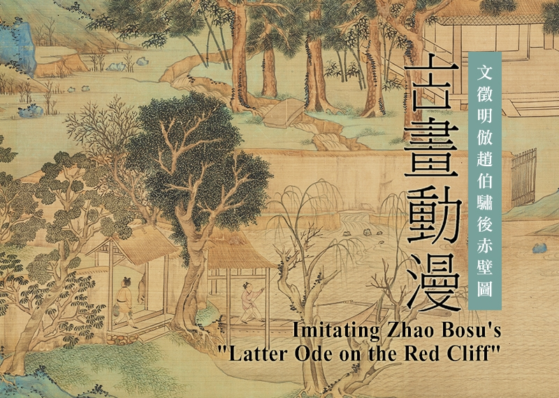 Painting Anime 'Imitating Zhao Bosu's Illustration of the Latter Red Cliff'