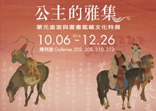 Elegant Gathering of the Princess: The Culture of Appreciating and Collecting Art at the Mongol Yuan Court