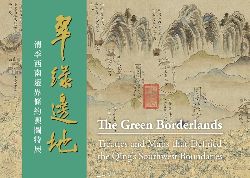 The Green Borderlands: Treaties and Maps that Defined the Qing's Southwest Boundaries