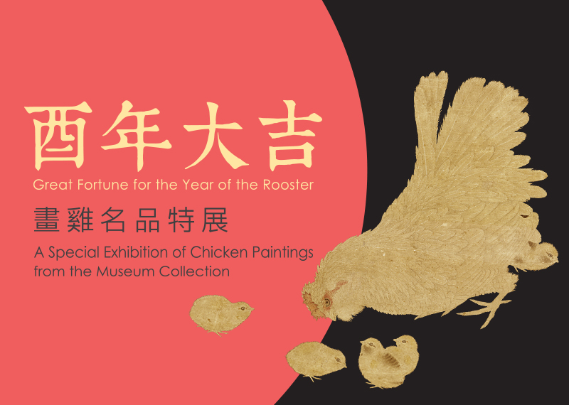 Great Fortune for the Year of the Rooster: A Special Exhibition of Chicken Paintings from the Museum Collection