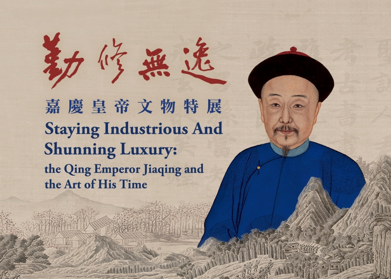 Staying Industrious and Shunning Luxury: the Qing Emperor Jiaqing and the Art of His Time