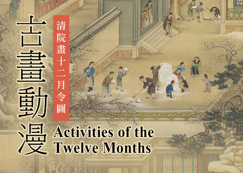 Painting Animation:Activities of the Twelve Months
