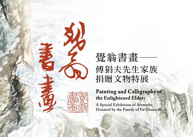 Painting and Calligraphy of the Enlightened Elder: A Special Exhibition of Artworks Donated by the Family of Fu Chuan-fu