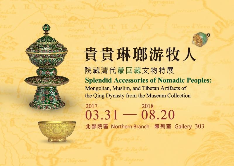 貴氣琳瑯游牧人:院藏清代蒙回藏文物特展
