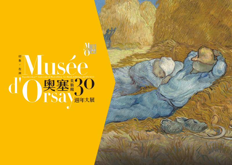 Musée d'Orsay: The Aesthetic Worlds of the 19th Century
