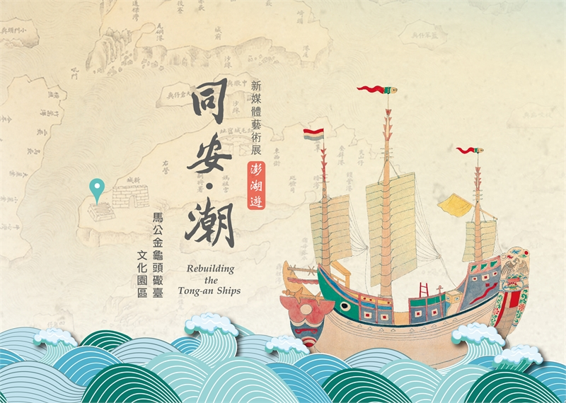 Rebuilding the Tong-an Ship New Media Art Exhibition—Penghu Tour
