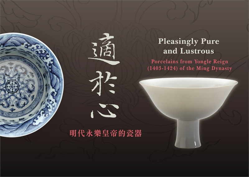 Pleasingly Pure and Lustrous: Porcelains from the Yongle Reign (1403-1424) of the Ming Dynasty