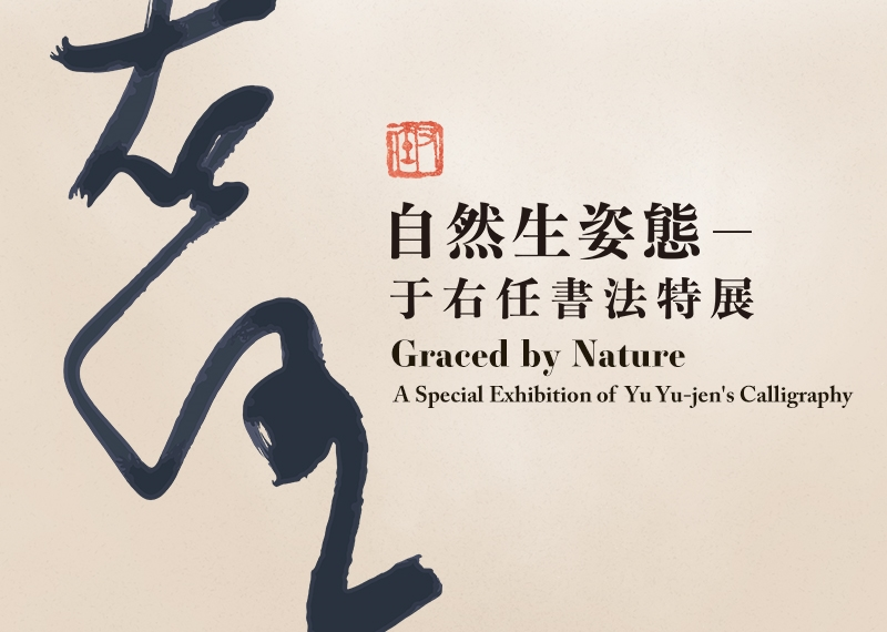 Graced by Nature: A Special Exhibition of Yu Yu-jen's Calligraphy