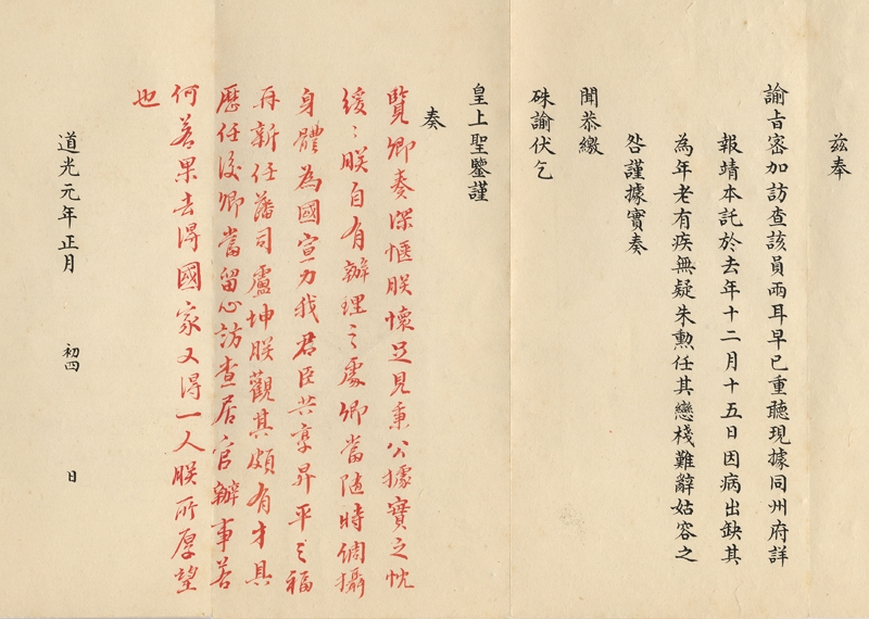 Treasures from the National Palace Museum's Collection of Qing Dynasty Historical Documents