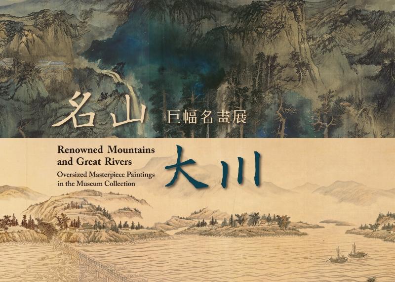 名山大川—巨幅名畫展