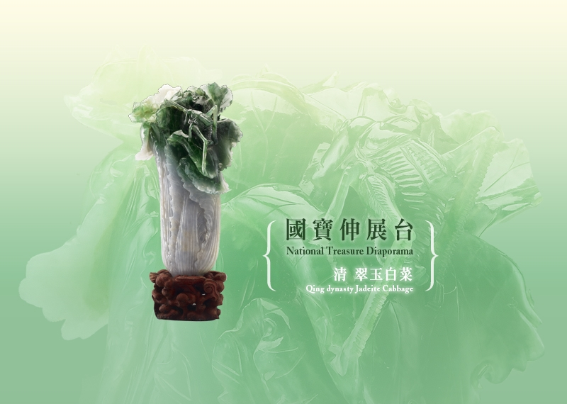 National Treasure Diaporama—Qing dynasty Jadeite Cabbage