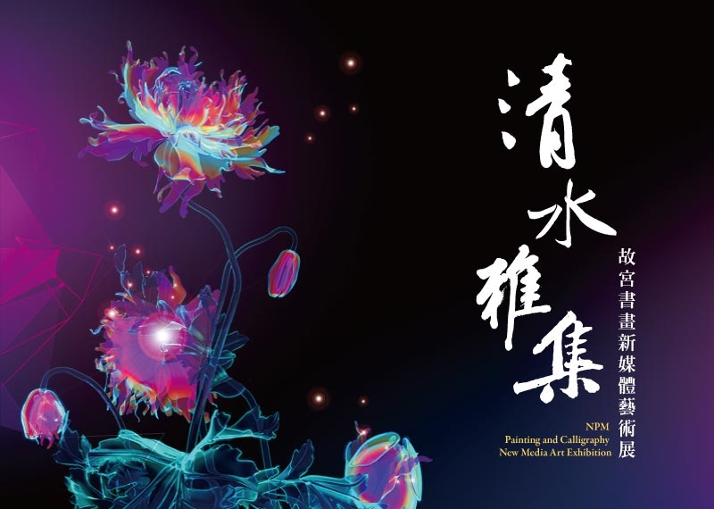 A Literary Gathering in Qingshui—NPM Painting and Calligraphy New Media Art Exhibition