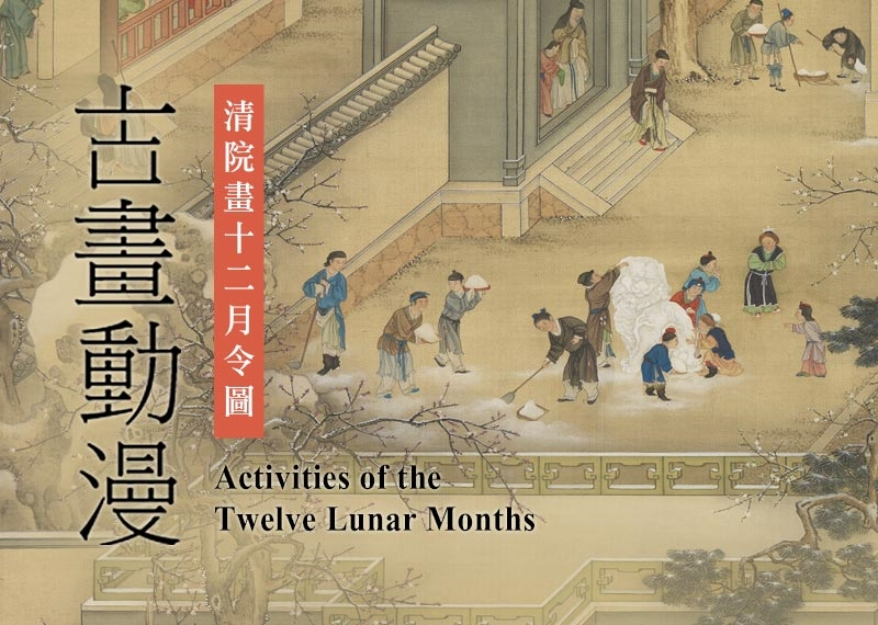 Painting Animation:Activities of the Twelve Lunar Months