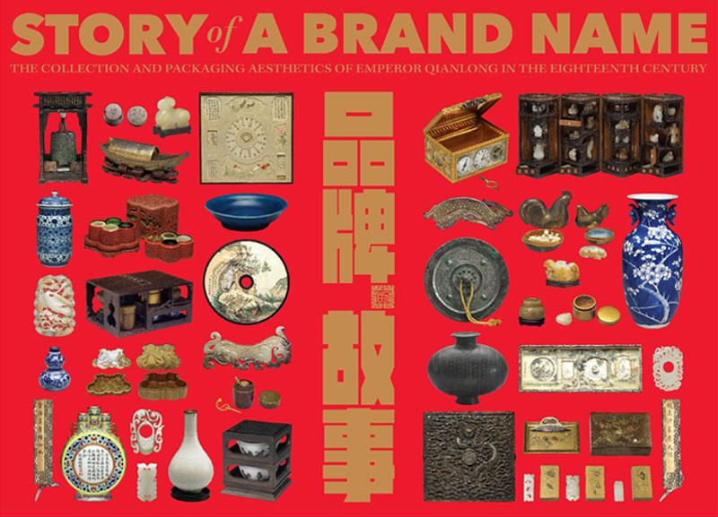 品牌的故事─乾隆皇帝的文物收藏與包裝藝術