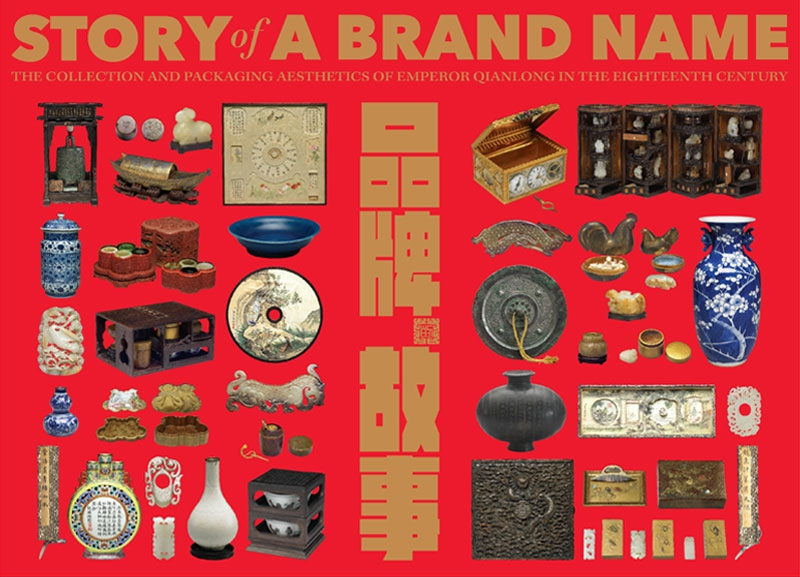 Story of a Brand Name - The Collection and Packaging Aesthetics of the Qing Emperor Qianlong