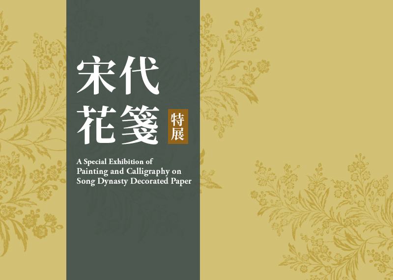 A Special Exhibition of Painting and Calligraphy on Song Dynasty Decorated Paper
