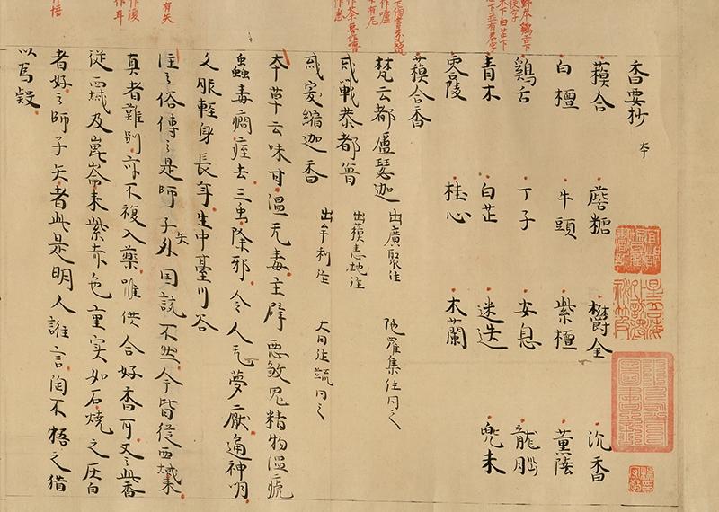 故宮博物院所蔵善本古書精粋