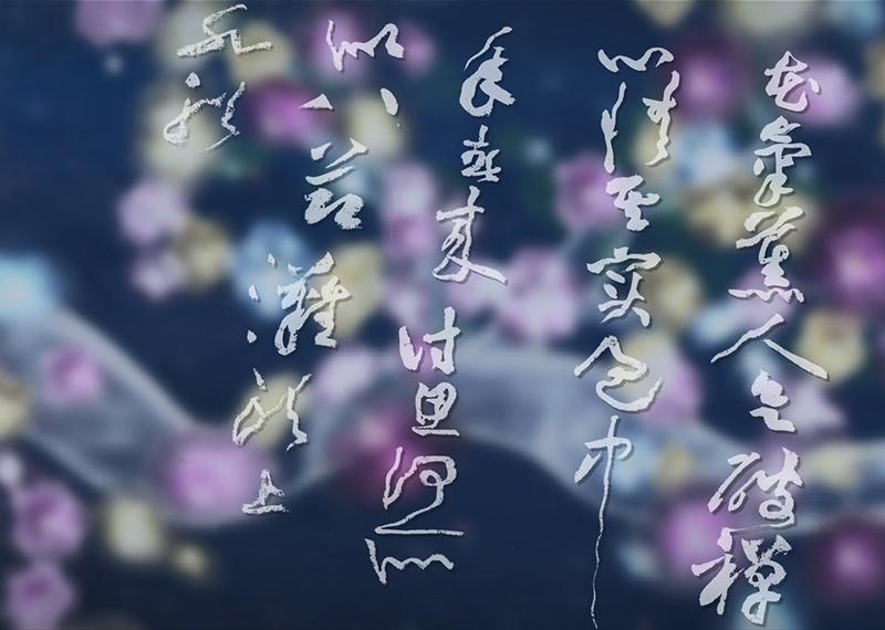 古畫動漫書法篇-花氣薰人帖