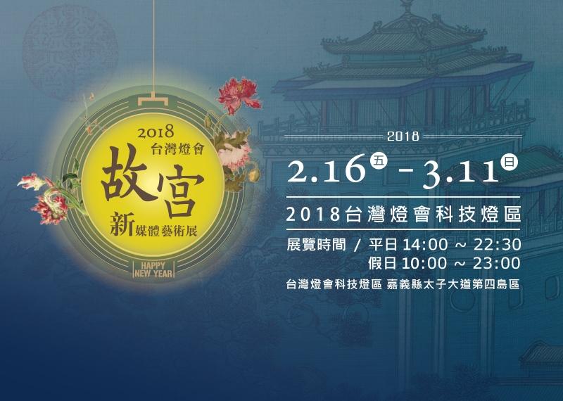 2018臺灣燈會  故宮新媒體藝術展