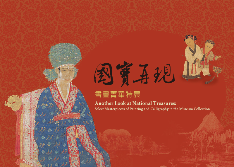 Another Look at National Treasures: Select Masterpieces of Painting and Calligraphy in the Museum Collection