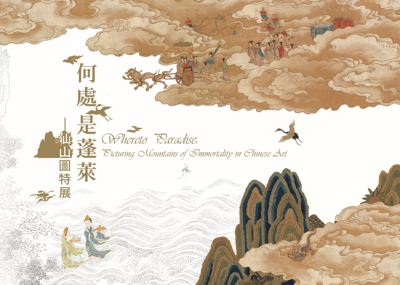 Whereto Paradise: Picturing Mountains of Immortality in Chinese Art