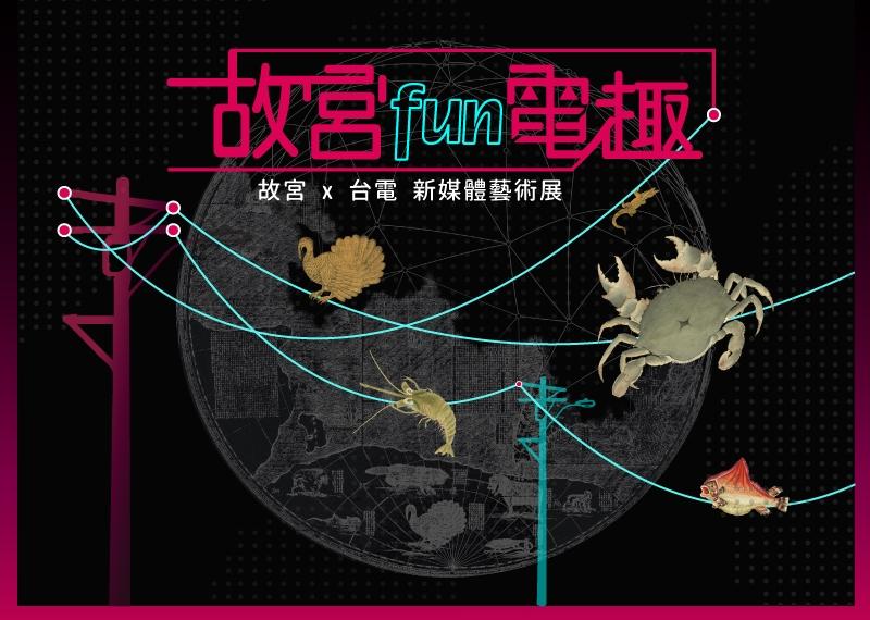 故宮fun電趣─故宮x台電 新媒體藝術展