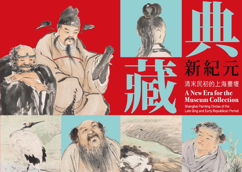 典藏新紀元──清末民初的上海畫壇