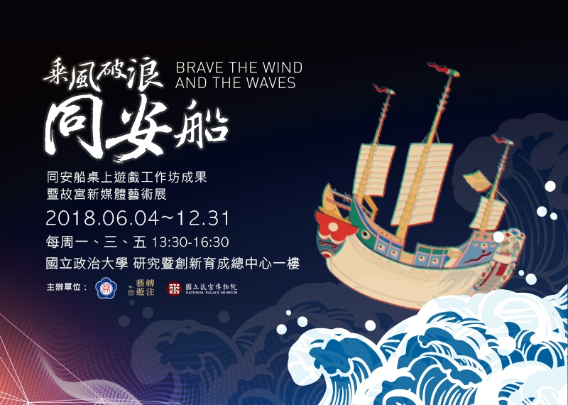 Brave the Wind and the Waves: Tong-an Ship Board Game Workshop Showcase and  the National Palace Museum New Media Art Exhibition