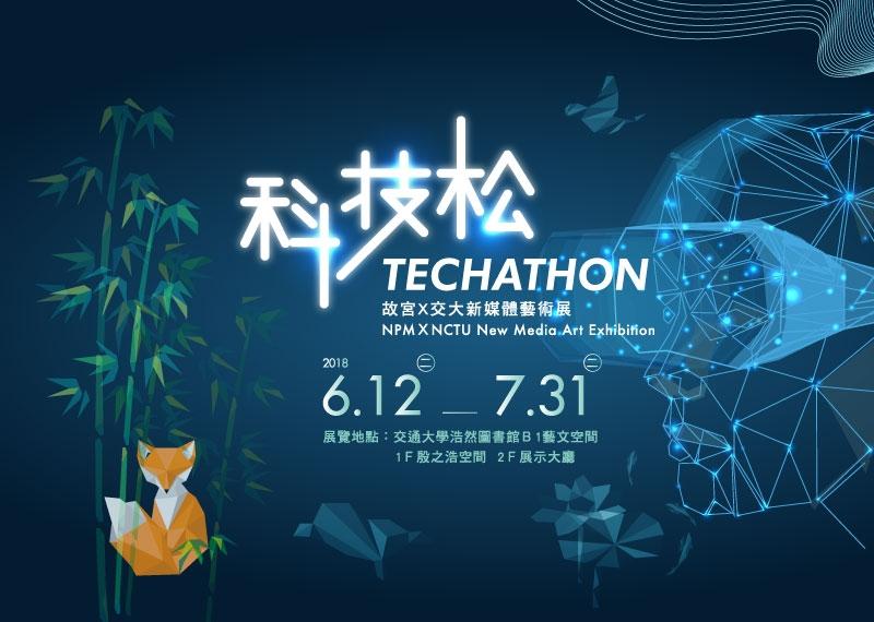 科技松Techathon-故宮╳交大新媒體藝術展